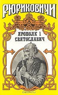 Владислав Бахревский - Ярополк I Святославич