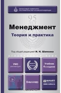 - Менеджмент. Теория и практика. Учебник