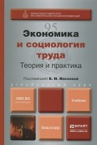 - Экономика и социология труда. Теория и практика. Учебник