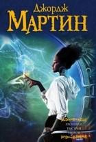Джордж Р. Р. Мартин - Хроники тысячи миров (сборник)