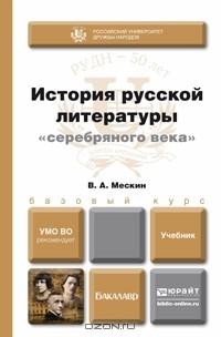 Владимир Мескин - История русской литературы