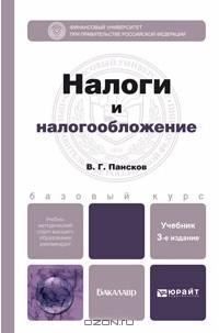 Владимир Пансков - Налоги и налогообложение