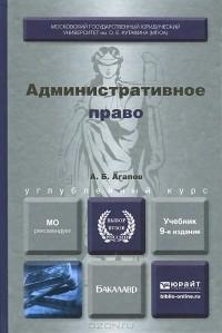 Андрей Агапов - Административное право. Учебник