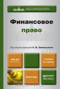- Финансовое право. Учебник