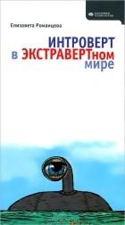 Елизавета Романцева - Интроверт в экстравертном мире
