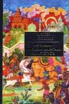 Читать книгу никитин афанасий краткая биография