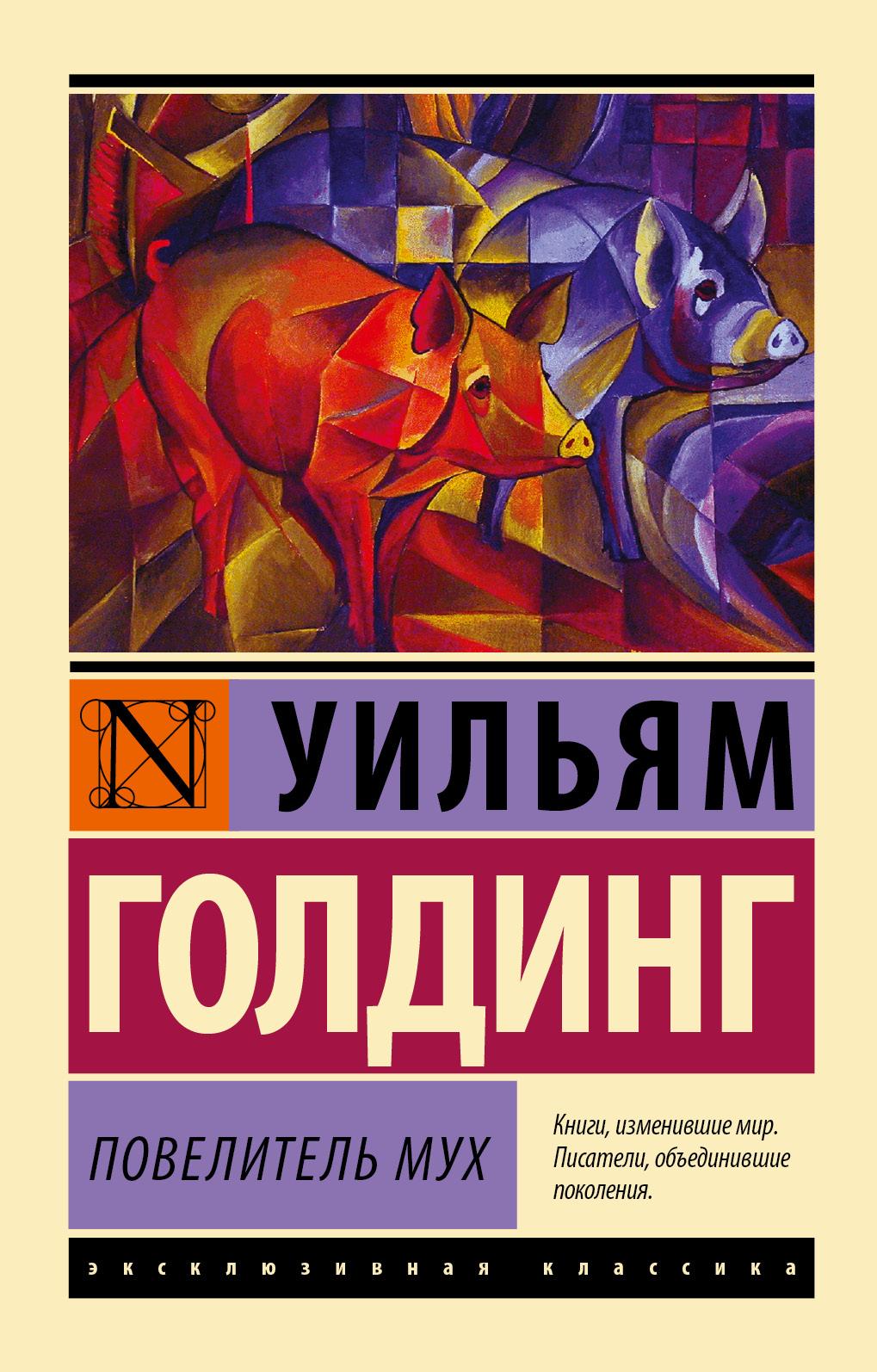 Обложка книги голдинг уильям повелитель мух fb2