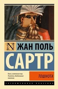 Жан-Поль Сартр - Тошнота