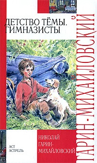 Обложка книги сочинение гарин михайловский детство темы