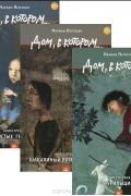 Мариам Петросян - Дом, в котором... В 3 томах (комплект из 3 книг)