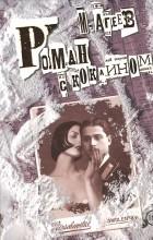 Михаил Агеев - Роман с кокаином