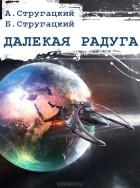 Аркадий и Борис Стругацкие - Далекая радуга