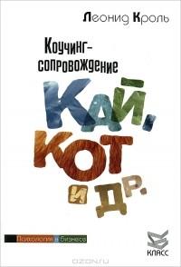 Леонид Кроль - Коучинг-сопровождение. Кай, Кот и др.