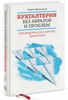 Павел Меньшиков - Бухгалтерия без авралов и проблем. Руководство для главного бухгалтера