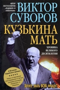 Виктор Суворов - Кузькина мать