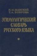 - Этимологический словарь русского языка