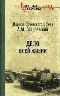Александр Василевский - Дело всей жизни