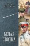 Пётр Краснов - Белая свитка
