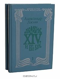 Александр Дюма - Людовик XIV и его век (комплект из 2 книг)