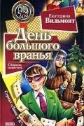 Екатерина Вильмонт - День большого вранья