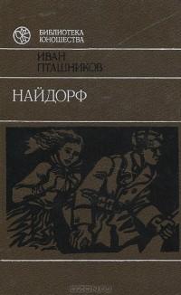Иван Пташников - Найдорф. Лонва (сборник)