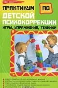 Оксана Истратова - Практикум по детской психокоррекции. Игры, упражнения, техники