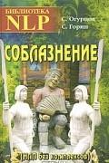- Соблазнение (НЛП без комплексов)