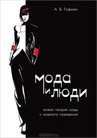 Александр Гофман - Мода и люди. Новая теория моды и модного поведения