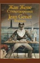 Жан Жене - Стихотворения