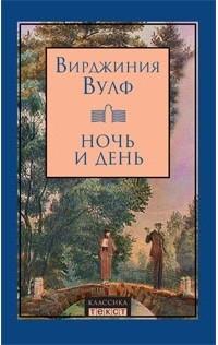 Вирджиния Вулф - Ночь и день