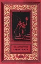 Автократов Николай - Серая скала (сборник)
