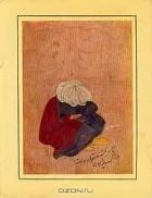 Рудаки, Хаким Абулькасим Фирдоуси, Омар Хайям, Джелал ад-Дин Руми, Саади, Хафиз, Абдуррахман Джами — Звезды поэзии