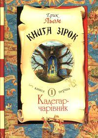 Ерик Льом - Книга зірок. Кн.1 Кадегар-чарівник