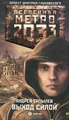 Андрей Ерпылев - Метро 2033. Выход силой