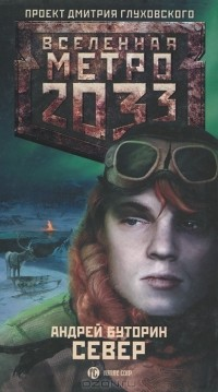 Андрей Буторин - Метро 2033. Север