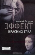 Алексей Остудин - Эффект красных глаз