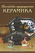 Ралия Мусина - Российская традиционная керамика