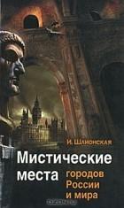 Ирина Шлионская - Мистические места городов России и мира