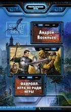 Андрей Васильев - Файролл. Игра не ради игры