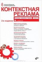 Алексей яковлев.раскрутка и продвижение сайтов закажите недорогое продвижение сайтов yandex age/48