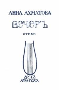 Анна Ахматова - Вечер