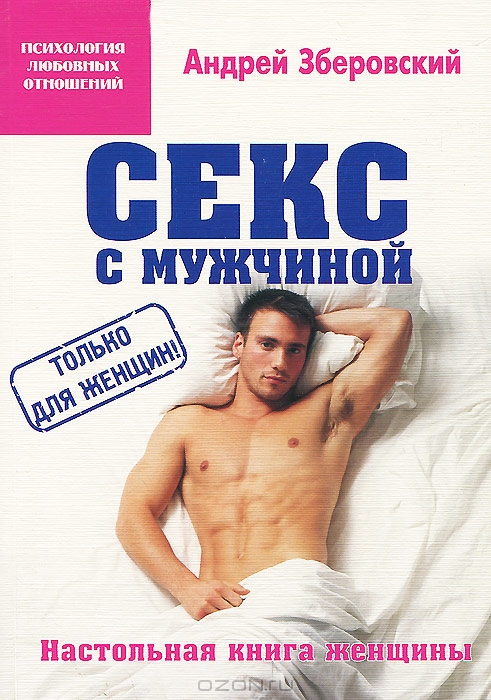 Секс с книгой