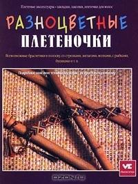 Автор не указан - Разноцветные плетеночки