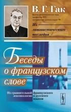 ответы к учебнику гак теория и практика перевода