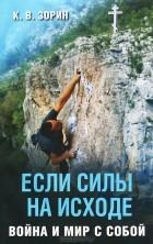 Константин Зорин - Если силы на исходе. Война и мир с собой