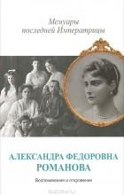 Александра Федоровна Романова - Мемуары последней императрицы
