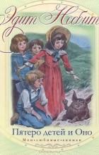 Эдит Несбит - Пятеро детей и Оно