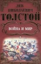 Л. Н. Толстой - Война и мир: Роман Том 1.