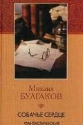Михаил Булгаков - Собачье сердце. Фантастические повести (сборник)