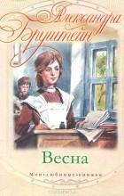 Александра Бруштейн - Весна